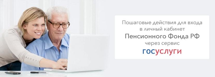 Пенсионный фонд севастополь личный кабинет нахимовский район официальный сайт пенсии за март выдадут