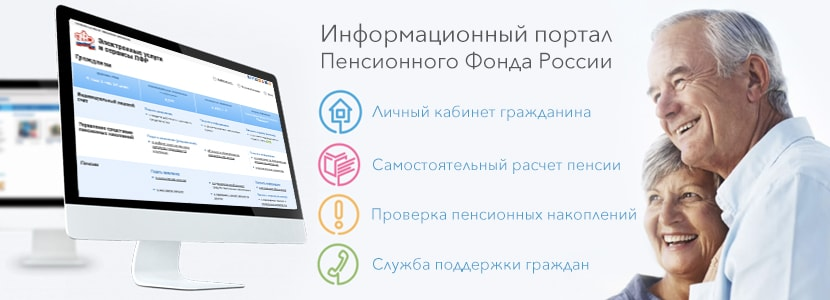 Пенсионный фонд личный кабинет войти усть кут минимальная пенсия в узбекистане в 2021 году